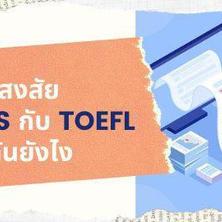 ไขข้อสงสัย IELTS กับ TOEFL ต่างกันยังไง
